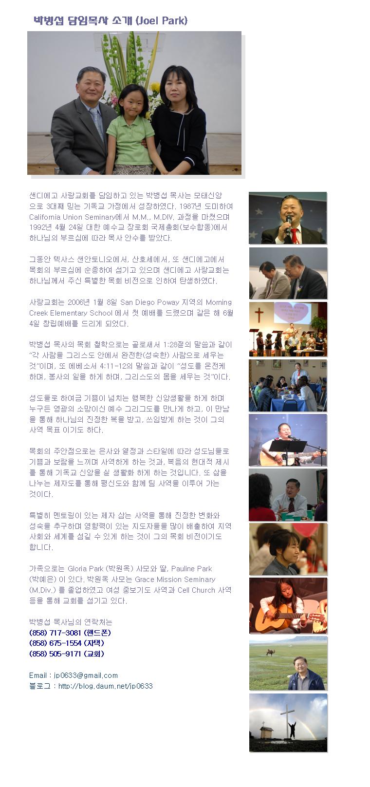 Pastor_Park.png